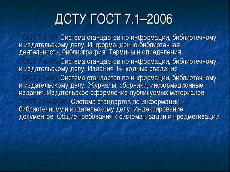 ДСТУ ГОСТ 7.1–2006 ГОСТ 7.0–99. Система стандартов по информации, библиотечно...
