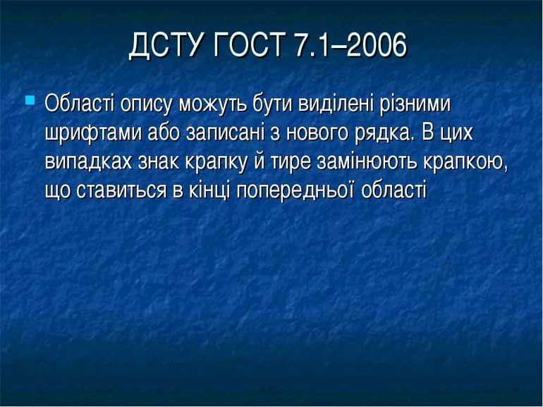 ДСТУ ГОСТ 7.1–2006 Області опису можуть бути виділені різними шрифтами або за...