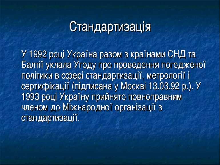 Стандартизація У 1992 році Україна разом з країнами СНД та Балтії уклала Угод...