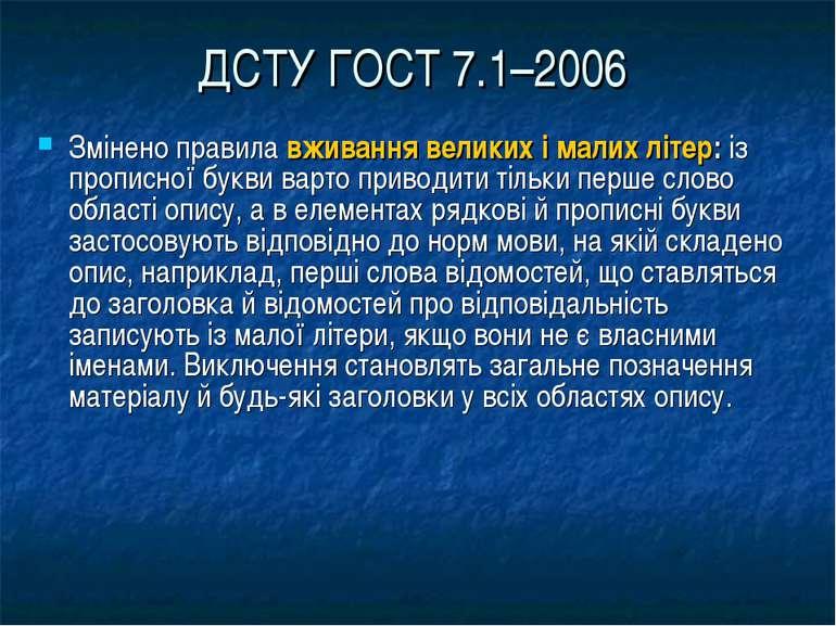 ДСТУ ГОСТ 7.1–2006 Змінено правила вживання великих і малих літер: із прописн...