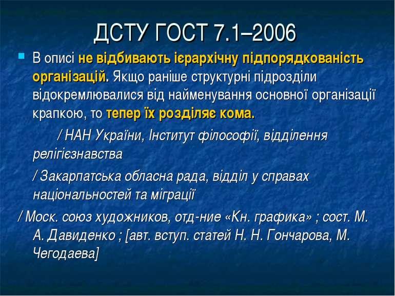 ДСТУ ГОСТ 7.1–2006 В описі не відбивають ієрархічну підпорядкованість організ...