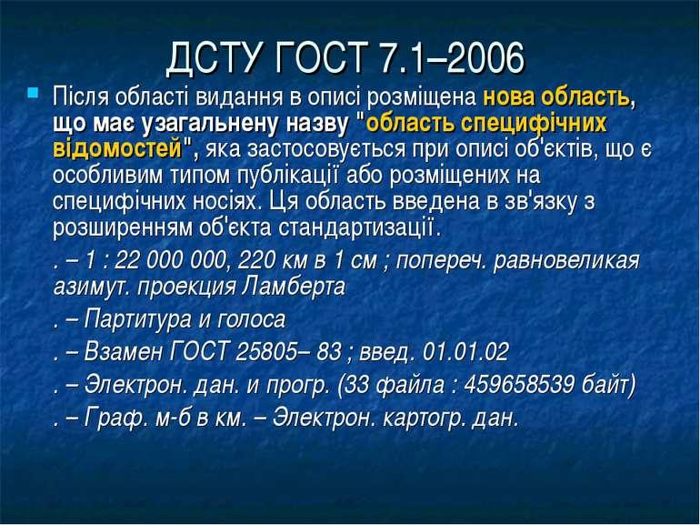 ДСТУ ГОСТ 7.1–2006 Після області видання в описі розміщена нова область, що м...