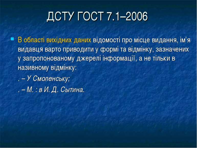 ДСТУ ГОСТ 7.1–2006 В області вихідних даних відомості про місце видання, ім'я...