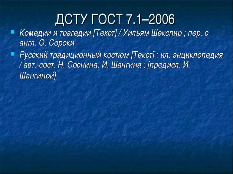 ДСТУ ГОСТ 7.1–2006 Комедии и трагедии [Текст] / Уильям Шекспир ; пер. с англ....