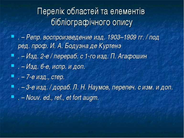 Перелік областей та елементів бібліографічного опису . – Репр. воспроизведени...