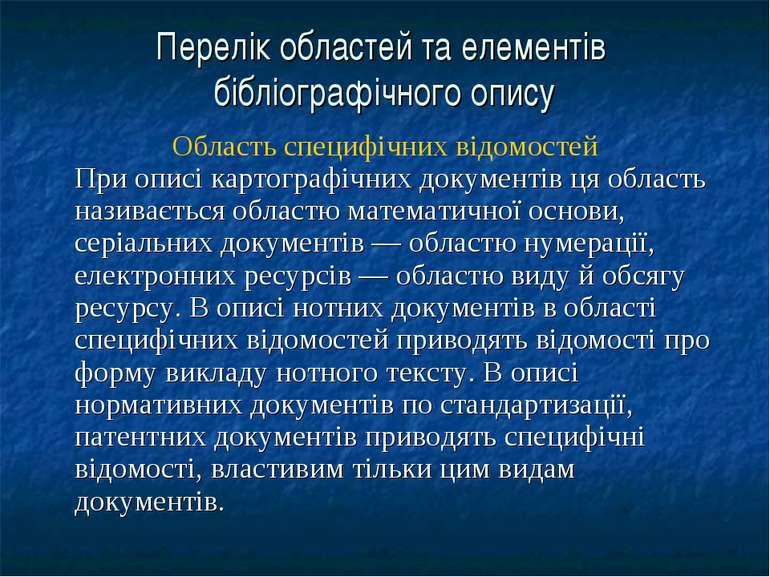 Перелік областей та елементів бібліографічного опису Область специфічних відо...