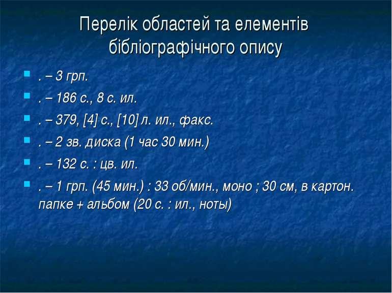 Перелік областей та елементів бібліографічного опису . – 3 грп. . – 186 с., 8...