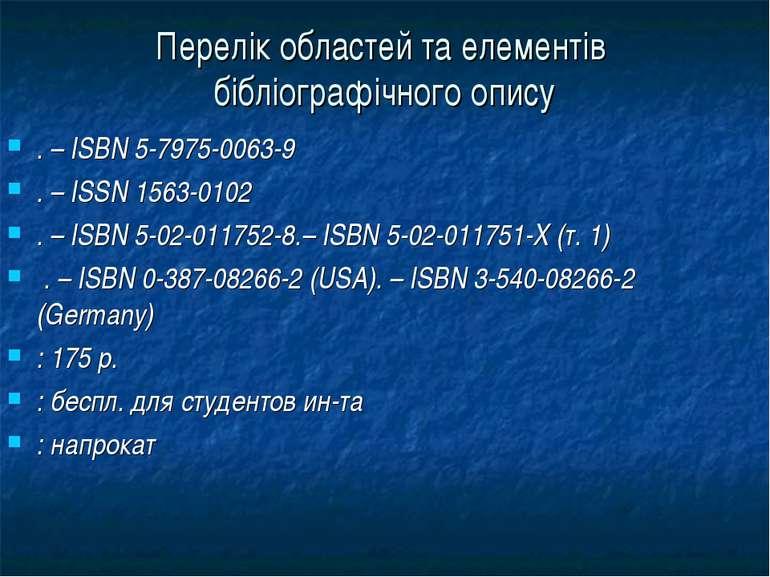 Перелік областей та елементів бібліографічного опису . – ISBN 5-7975-0063-9 ....