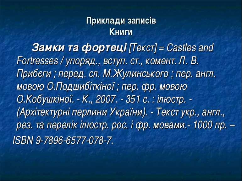 Приклади записів Книги Замки та фортеці [Текст] = Castles and Fortresses / уп...
