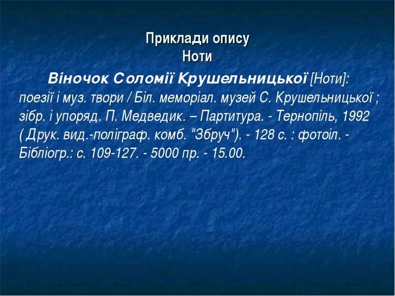 Приклади опису Ноти Віночок Соломії Крушельницької [Ноти]: поезії і муз. твор...