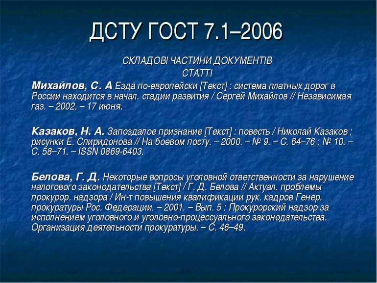 ДСТУ ГОСТ 7.1–2006 СКЛАДОВІ ЧАСТИНИ ДОКУМЕНТІВ СТАТТІ Михайлов, С. А Езда по-...