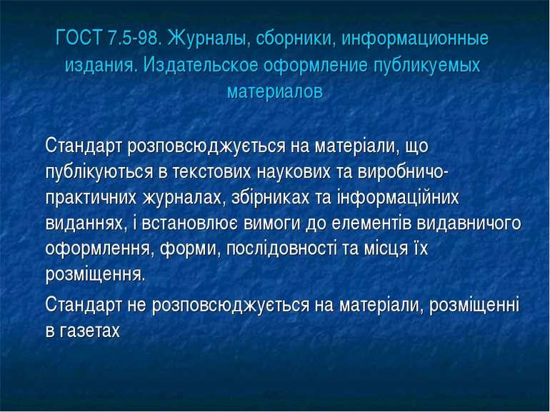 ГОСТ 7.5-98. Журналы, сборники, информационные издания. Издательское оформлен...