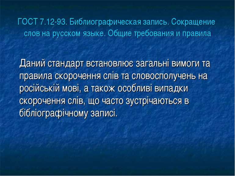 ГОСТ 7.12-93. Библиографическая запись. Сокращение слов на русском языке. Общ...