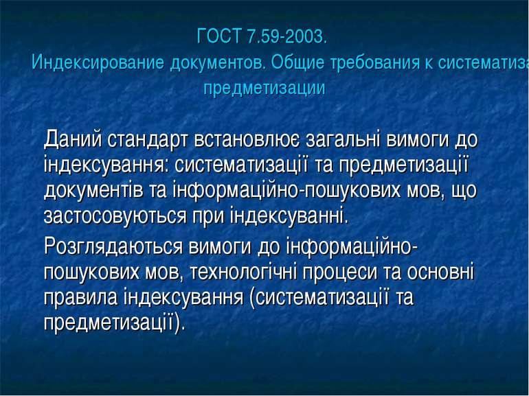 ГОСТ 7.59-2003. Индексирование документов. Общие требования к систематизации ...