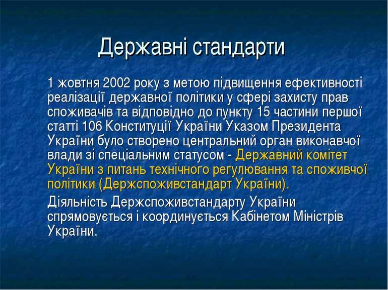 Державні стандарти 1 жовтня 2002 року з метою підвищення ефективності реаліза...