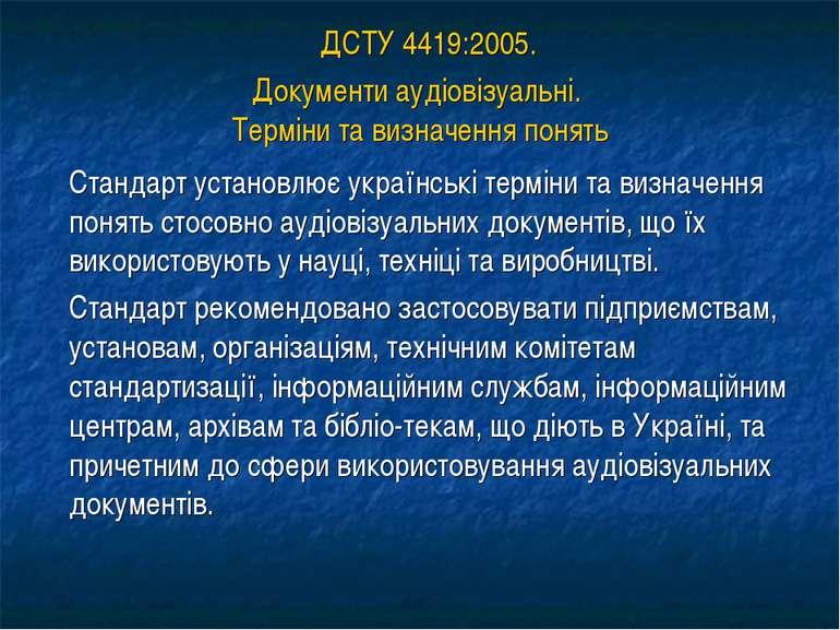 ДСТУ 4419:2005. Документи аудіовізуальні. Терміни та визначення понять Станда...