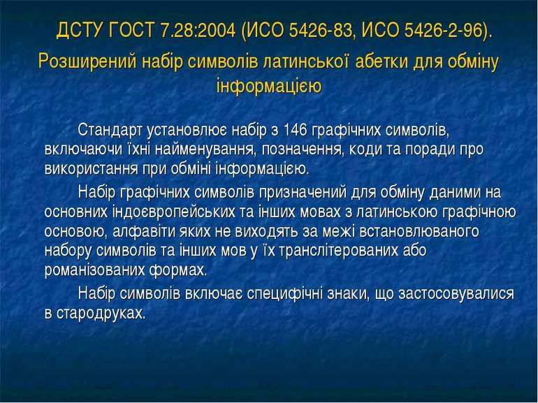 ДСТУ ГОСТ 7.28:2004 (ИСО 5426-83, ИСО 5426-2-96). Розширений набір символів л...