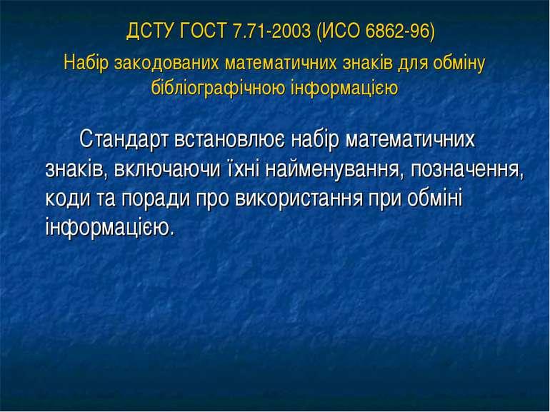 ДСТУ ГОСТ 7.71-2003 (ИСО 6862-96) Набір закодованих математичних знаків для о...
