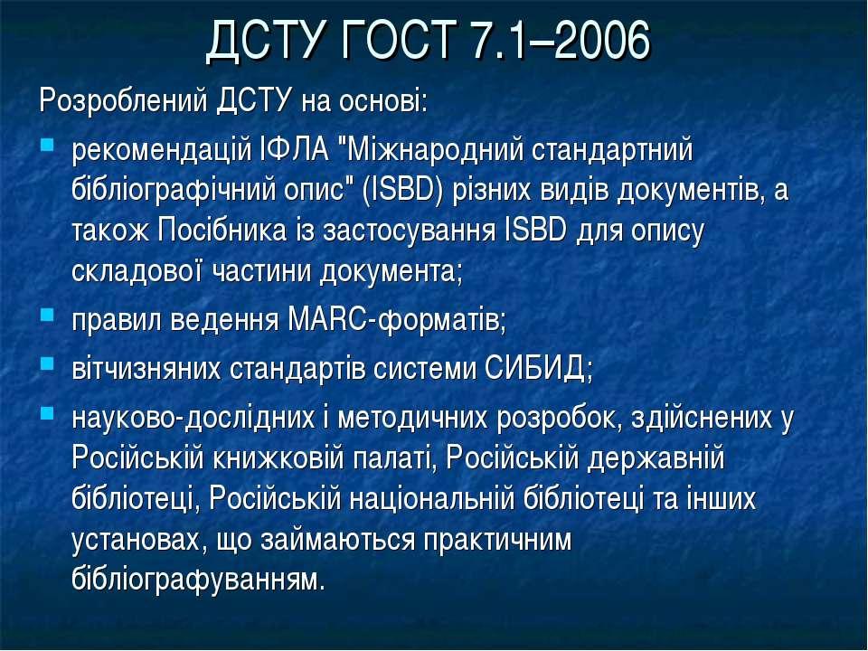"""ДСТУ ГОСТ 7.1–2006 Розроблений ДСТУ на основі: рекомендацій ІФЛА """"Міжнар..."""