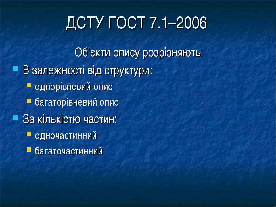 ДСТУ ГОСТ 7.1–2006 Об'єкти опису розрізняють: В залежності від структури: одн...