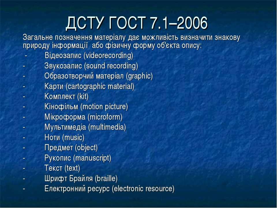 ДСТУ ГОСТ 7.1–2006 Загальне позначення матеріалу дає можливість визначити зна...