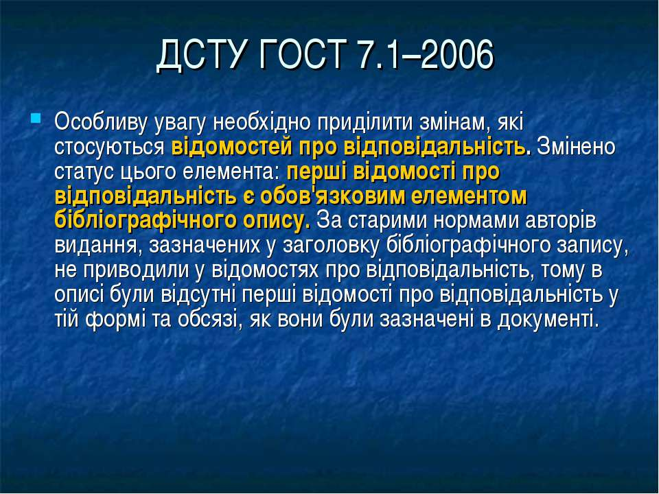 ДСТУ ГОСТ 7.1–2006 Особливу увагу необхідно приділити змінам, які стосуються ...