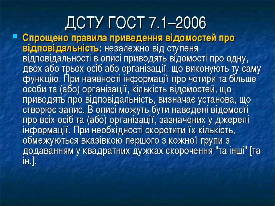 ДСТУ ГОСТ 7.1–2006 Спрощено правила приведення відомостей про відповідальніст...