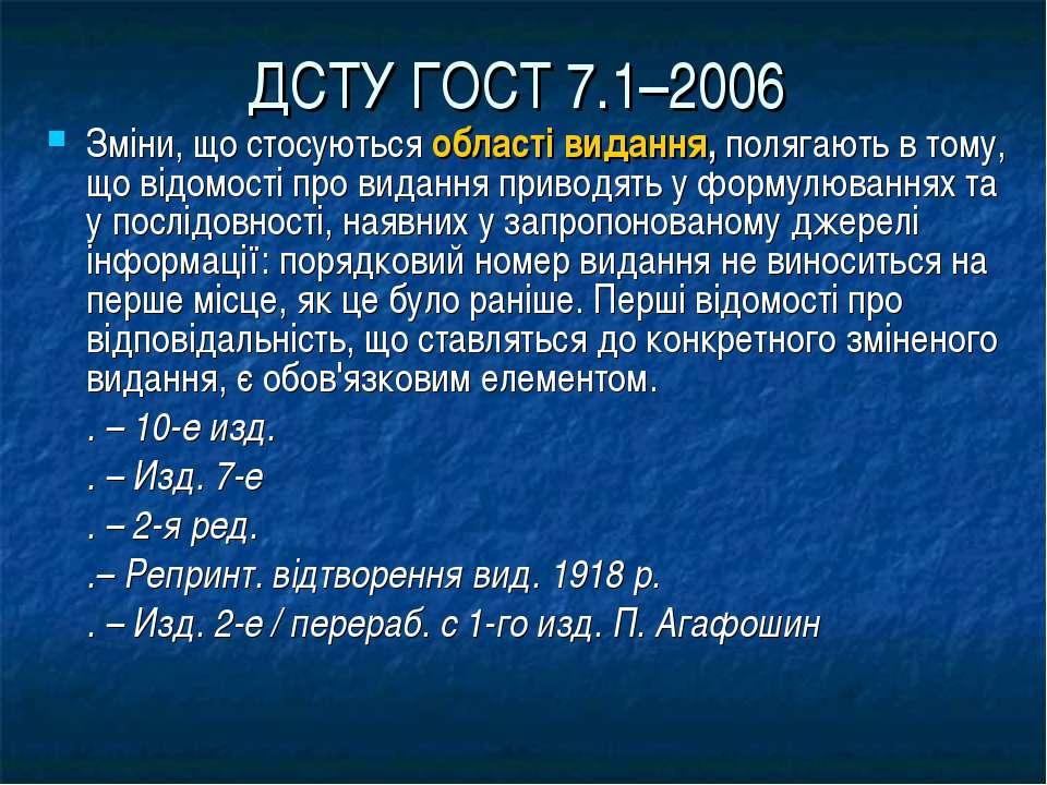 ДСТУ ГОСТ 7.1–2006 Зміни, що стосуються області видання, полягають в тому, що...