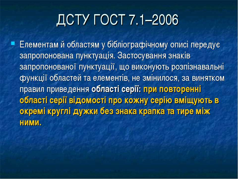 ДСТУ ГОСТ 7.1–2006 Елементам й областям у бібліографічному описі передує запр...
