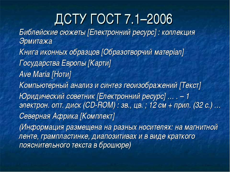 ДСТУ ГОСТ 7.1–2006 Библейские сюжеты [Електронний ресурс] : коллекция Эрмитаж...