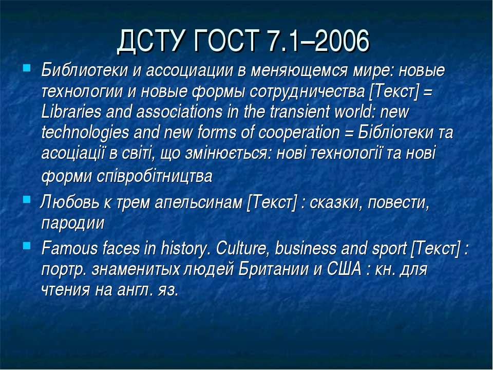 ДСТУ ГОСТ 7.1–2006 Библиотеки и ассоциации в меняющемся мире: новые технологи...