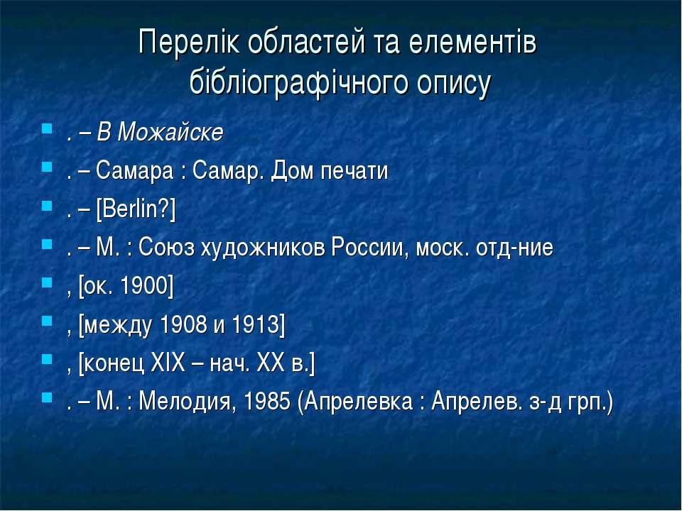 Перелік областей та елементів бібліографічного опису . – В Можайске . – Самар...