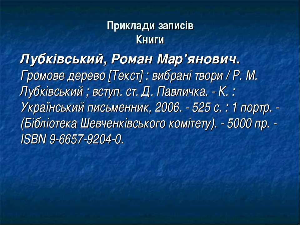 Приклади записів Книги Лубківський, Роман Мар'янович. Громове дерево [Текст] ...