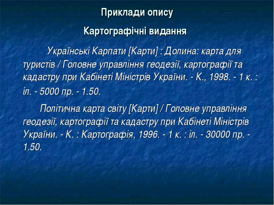 Приклади опису Картографічні видання Українські Карпати [Карти] :...