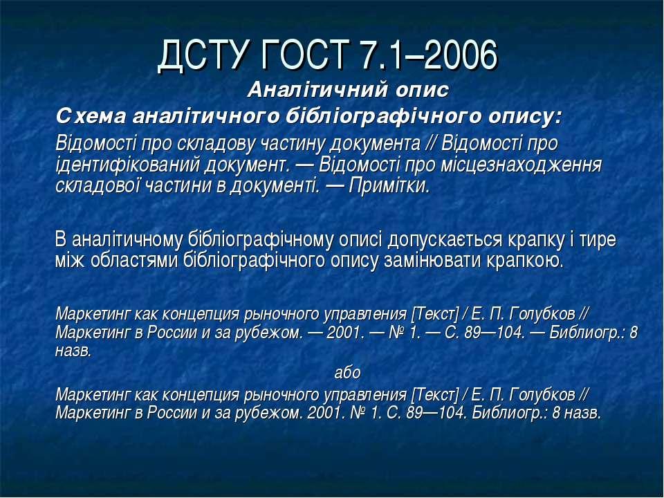 ДСТУ ГОСТ 7.1–2006 Аналітичний опис Схема аналітичного бібліографічного опису...