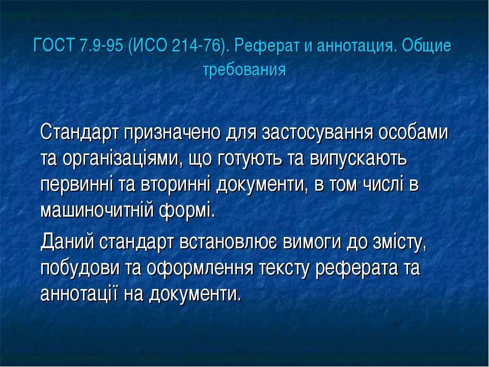 ГОСТ 7.9-95 (ИСО 214-76). Реферат и аннотация. Общие требования Стандарт приз...