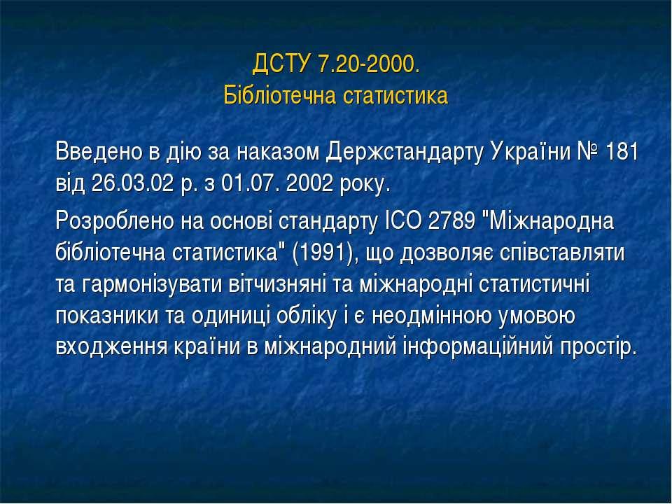 ДСТУ 7.20-2000. Бібліотечна статистика Введено в дію за наказом Держстандарту...