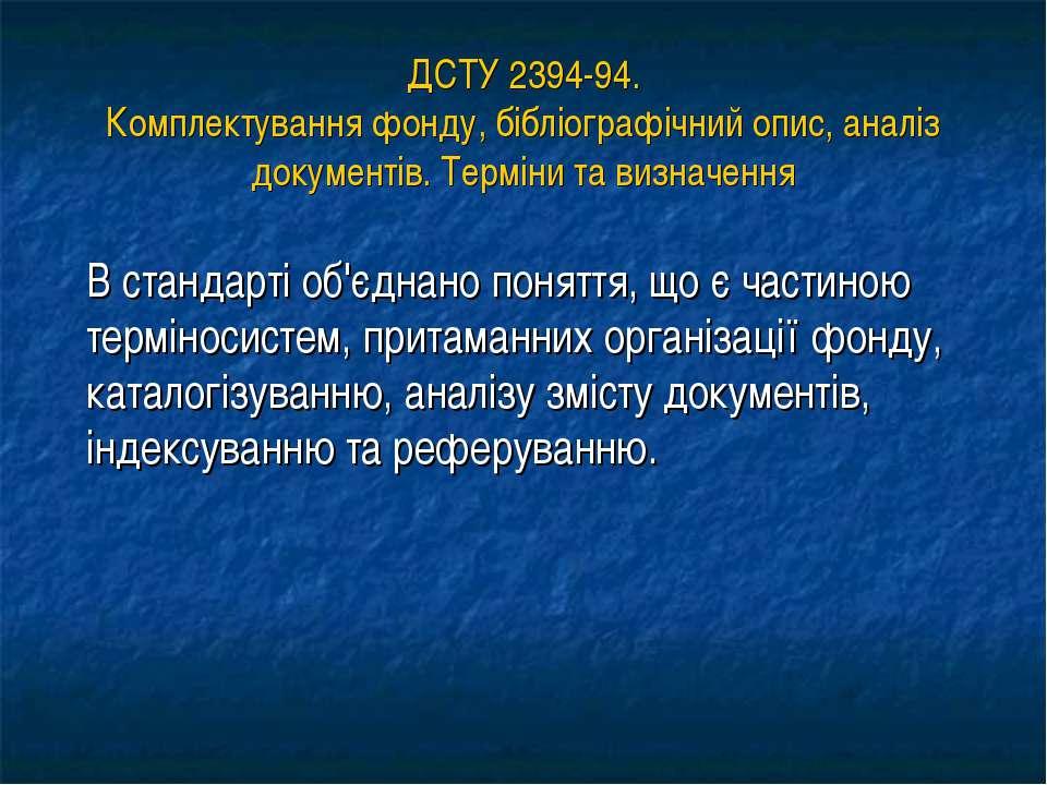 ДСТУ 2394-94. Комплектування фонду, бібліографічний опис, аналіз документів. ...