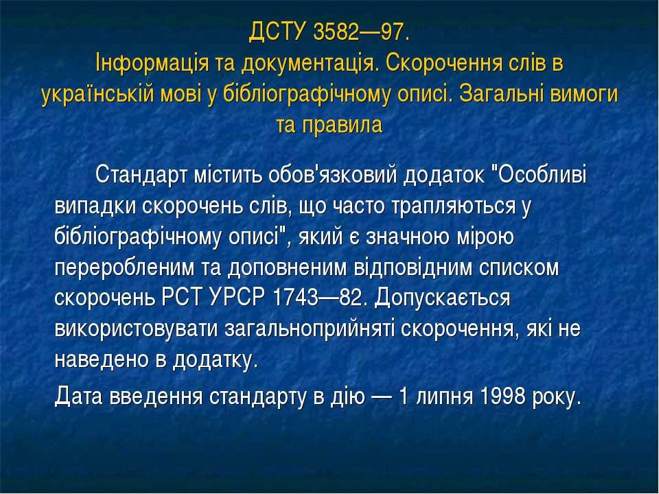 ДСТУ 3582—97. Інформація та документація. Скорочення слів в українській мові ...