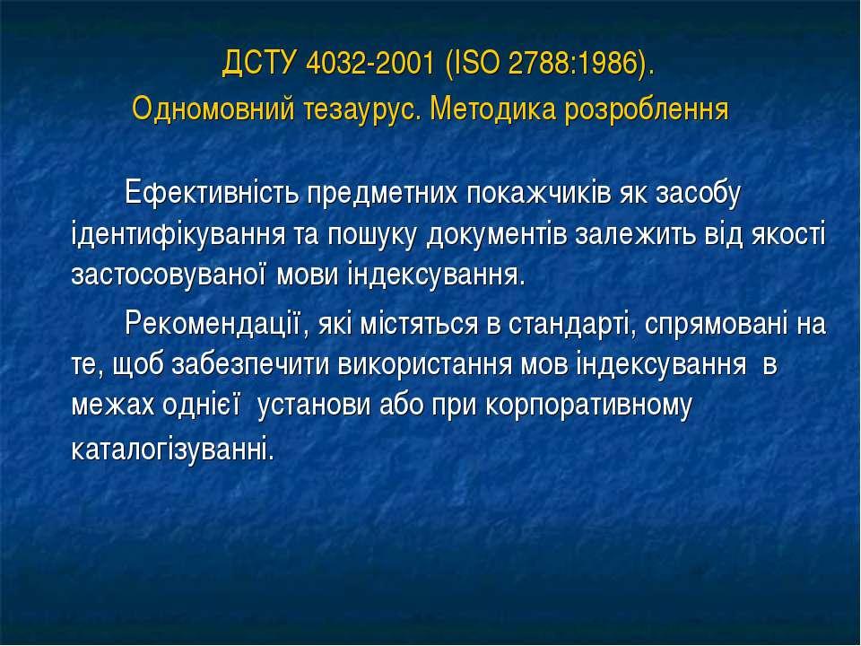 ДСТУ 4032-2001 (ISO 2788:1986). Одномовний тезаурус. Методика розроблення Ефе...
