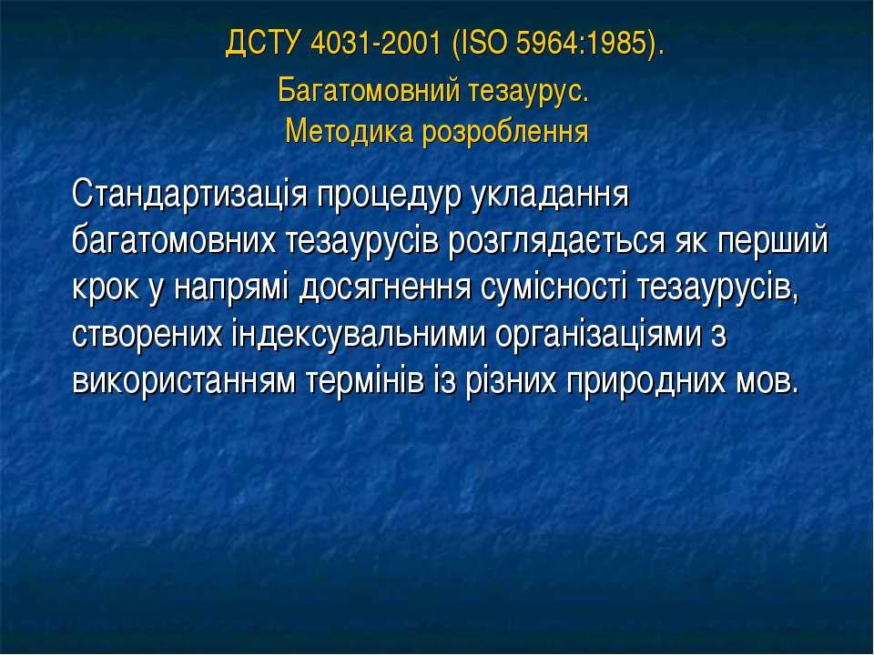 ДСТУ 4031-2001 (ISO 5964:1985). Багатомовний тезаурус. Методика розроблення С...