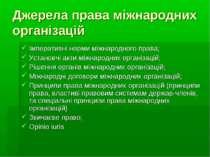 Джерела права міжнародних організацій Імперативні норми міжнародного права; У...