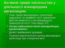Активне право посольства у діяльності міжнародних організаціях Теза: право мі...