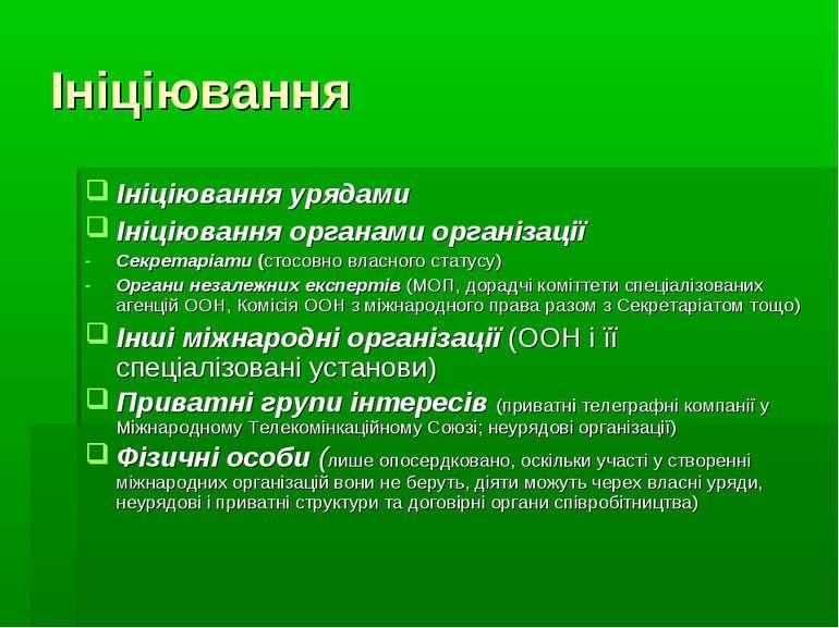 Ініціювання Ініціювання урядами Ініціювання органами організації Секретаріати...