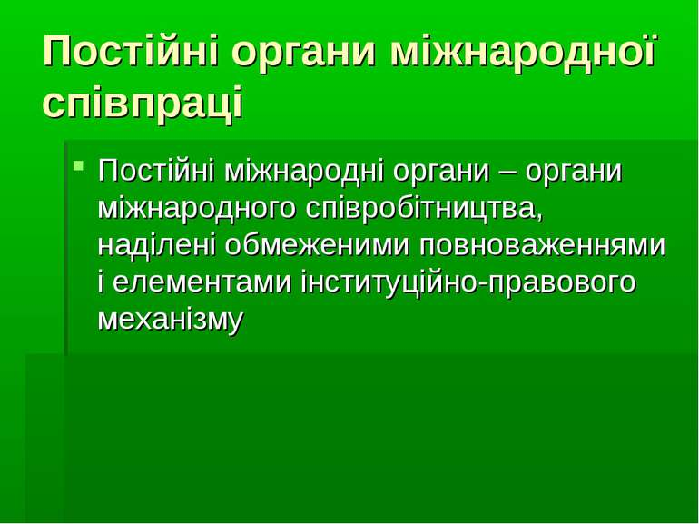 Постійні органи міжнародної співпраці Постійні міжнародні органи – органи між...