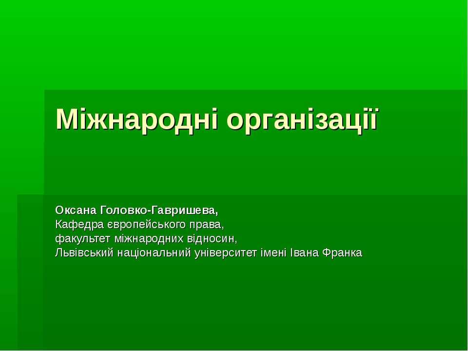 Міжнародні організації Оксана Головко-Гавришева, Кафедра європейського права,...