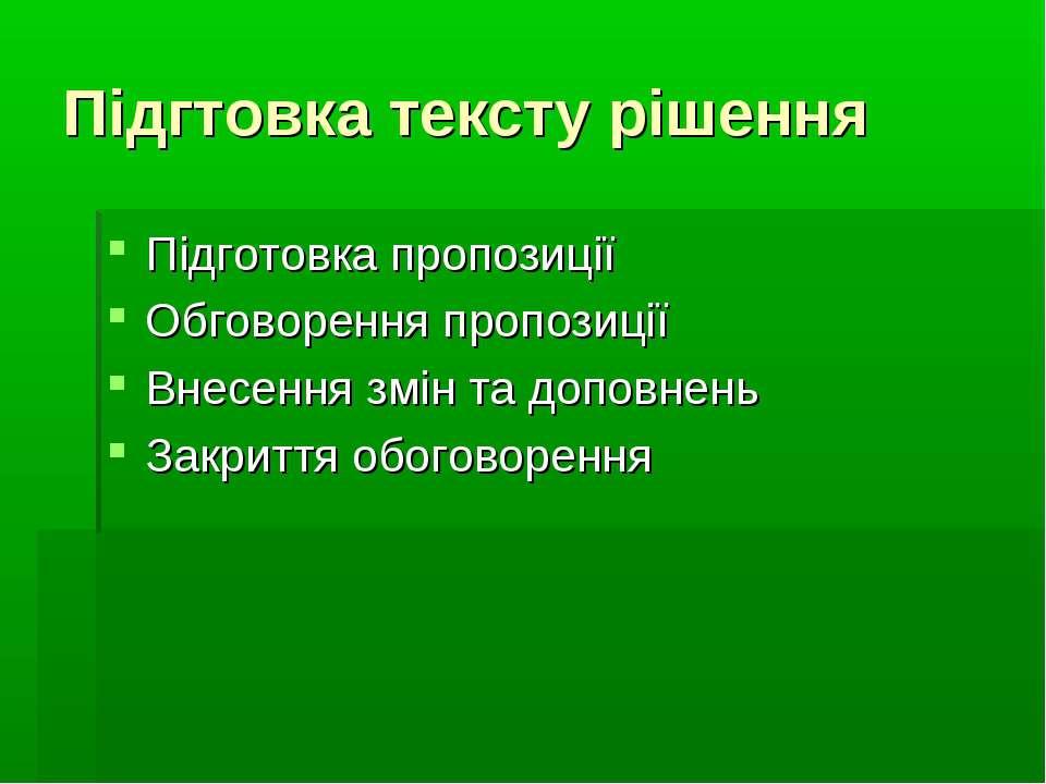 Підгтовка тексту рішення Підготовка пропозиції Обговорення пропозиції Внесенн...