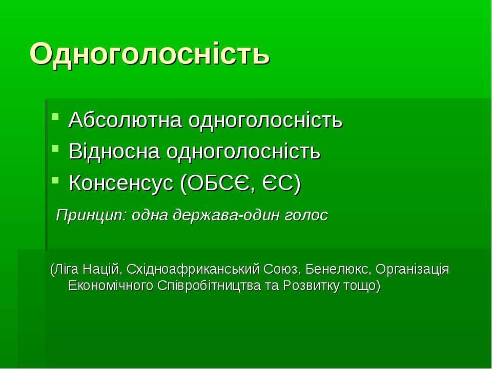 Одноголосність Абсолютна одноголосність Відносна одноголосність Консенсус (ОБ...