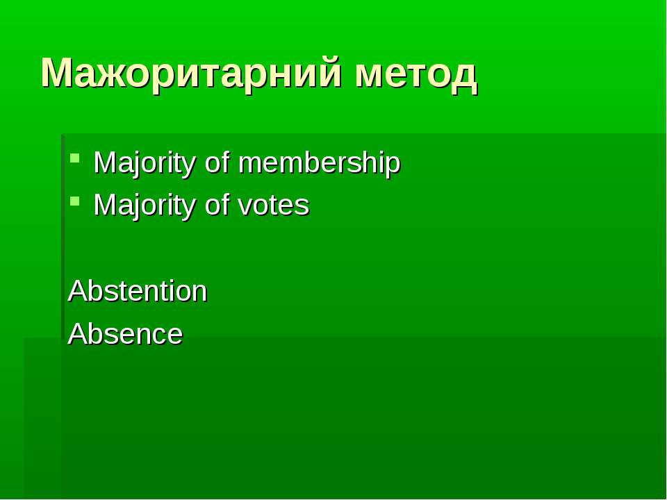 Мажоритарний метод Majority of membership Majority of votes Abstention Absence