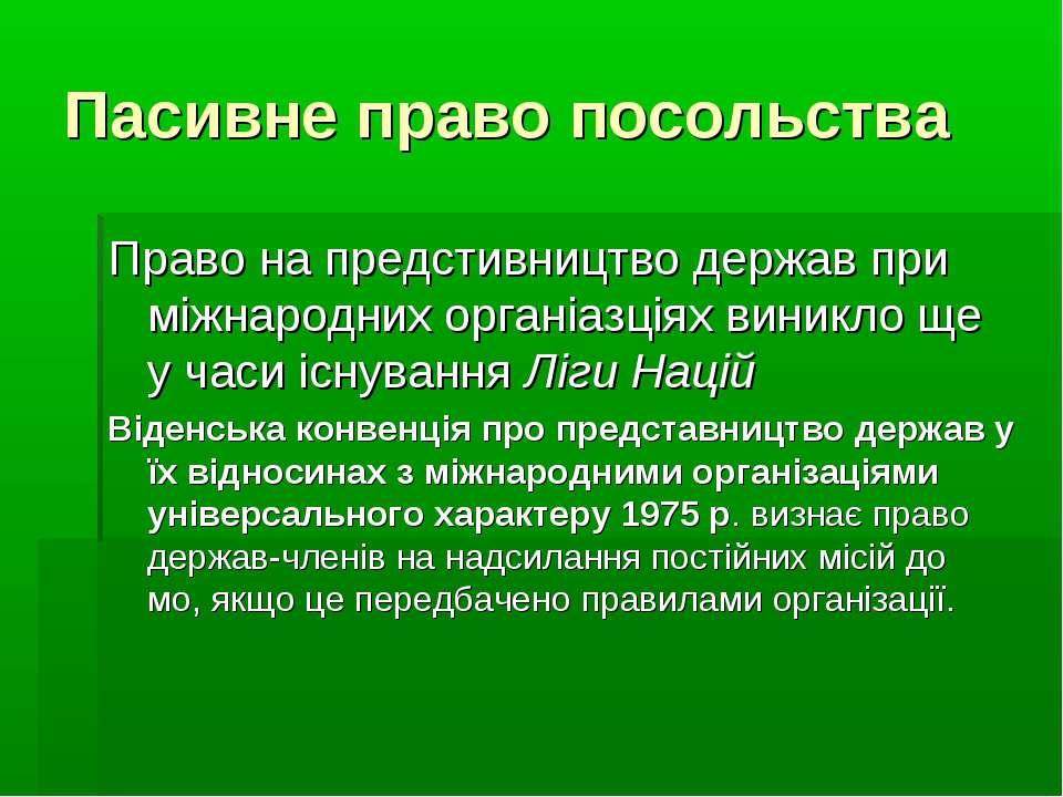 Пасивне право посольства Право на предстивництво держав при міжнародних орган...